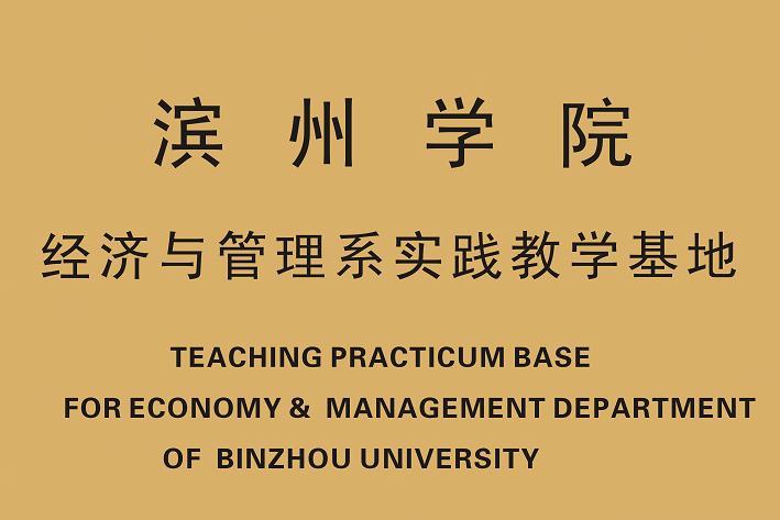 滨州学院经济与管理系实践教学基地
